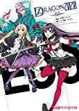 セブンスドラゴン2020 -EGO- (ファミ通クリアコミックス)
