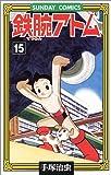 鉄腕アトム―大人気SFコミックス (15) (Sunday comics)