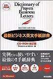 最新ビジネス英文手紙辞典 CD-ROM新訂版