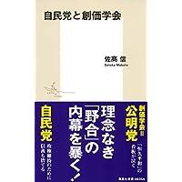 佐高 信 (著) (6)新品:   ¥ 799 ポイント:7pt (1%)6点の新品/中古品を見る: ¥ 798より