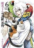 初回限定版 椎名くんの鳥獣百科(6) (マッグガーデンコミックス ビーツシリーズ)