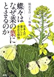 蝶々はなぜ菜の葉にとまるのか—日本人の暮らしと身近な植物