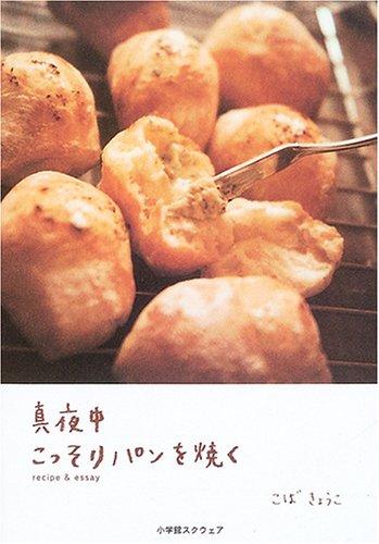 真夜中こっそりパンを焼く―recipe & essay
