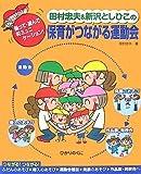 田村忠夫&新沢としひこの保育がつながる運動会―踊って・遊んで和ミュニケーション!
