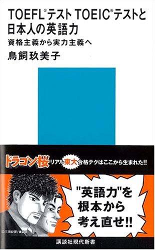 TOEFL・TOEICと日本人の英語力―資格主義から実力主義へ (講談社現代新書)