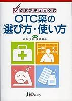 症状別チェック式OTC薬の選び方・使い方