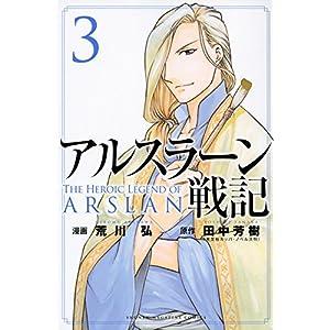 アルスラーン戦記(3) (講談社コミックス)