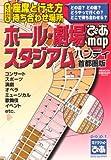 ぴあmapホール・劇場・スタジアム (ハンディ首都圏版〔2006〕) (ぴあMOOK)