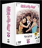 北京My Love BOX 1 [DVD]