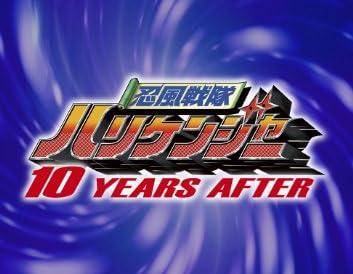 忍風戦隊ハリケンジャー 10YEARS AFTER