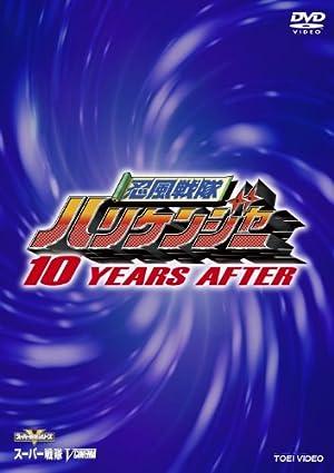 忍風戦隊ハリケンジャー 10YEARS AFTER スペシャル版 [Blu-ray]