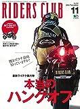 RIDERS CLUB (ライダースクラブ)2016年11月号 No.511