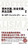 日経BPクラシックス 資本主義、社会主義、民主主義 II
