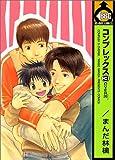 コンプレックス 3 (3) (ビーボーイコミックス)