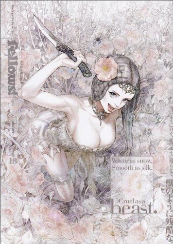 Fellows! 2011-AUGUST volume 18 (ビームコミックス)