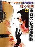 ソロギターで奏でる昭和歌謡史 甦る名曲 青春の叙情愛唱歌 TAB譜付 (ソロ・ギターで奏でる)