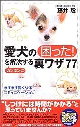 愛犬の困った!をカンタンに解決する裏ワザ77―ますます賢くなるコミュニケーション (SEISHUN SUPER BOOKS)
