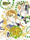 魔法使い養成専門マジックスター学院 3 (3) (IDコミックス ZERO-SUMコミックス)