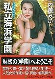 私立海浜学園—あぶない課外授業 (コスミック・ロマン文庫)