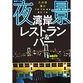 東京ベイの夜景が誘う湾岸レストラン&バー