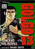 Golgo 13 Vol.3: Power to the People (Golgo)