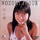 プチエンジェル 井上望〈Nozomi Inoue〉 [DVD]