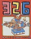 326―ナカムラミツル作品集