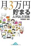 月3万円貯まるムダなし生活術 (ナガオカ文庫)