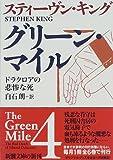 グリーン・マイル〈4〉ドラクロアの悲惨な死 (新潮文庫)