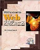プロフェッショナルWebプロデュース―プロとしてのWebサイト制作の基礎 (SCC books)