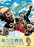 あがた森魚 ややデラックス[DVD]