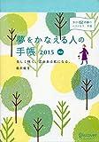 夢をかなえる人の手帳2015(青)