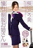 憧れの制服お姉さん/桜川とう美 [DVD]