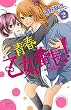 青春乙女番長!(2) (講談社コミックス別冊フレンド)