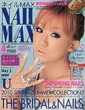 NAIL MAX ( ネイルマックス ) 2010年 04月号 [雑誌]