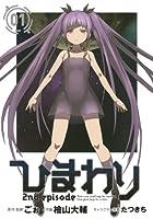 ひまわり 2nd episode(1) (ガンガンコミックスJOKER)