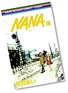 NANA 21 (21) (りぼんマスコットコミックス クッキー)