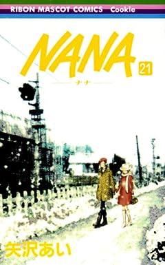 NANAの最新刊