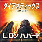 An Introduction to Dianetics (Japanese Edition) | [L. Ron Hubbard]
