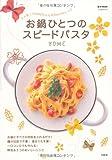 お鍋ひとつのスピードパスタ (e-MOOK)