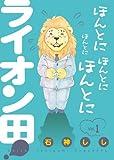 「ほんとにほんとにほんとにほんとにライオン田!」1(石神 しし)