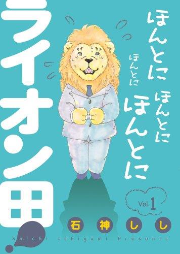 ほんとにほんとにほんとにほんとにライオン田 1 (ビッグコミックス)