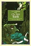 くさいろの童話集 アンドルー・ラング世界童話集11
