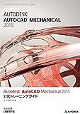 Autodesk AutoCAD Mechanical 2015公式トレーニングガイド
