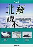 北極読本―歴史から自然科学、国際関係まで