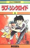 ラブ・シンクロイド 3 (ジェッツコミックス)