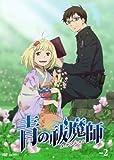 青の祓魔師 2 [DVD]