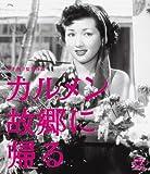 木下惠介生誕100年 「カルメン故郷に帰る」 [Blu-ray]