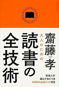 大人のための読書の全技術 (中経出版)