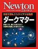 Newton ダークマター: 宇宙で最もミステリアスな物質